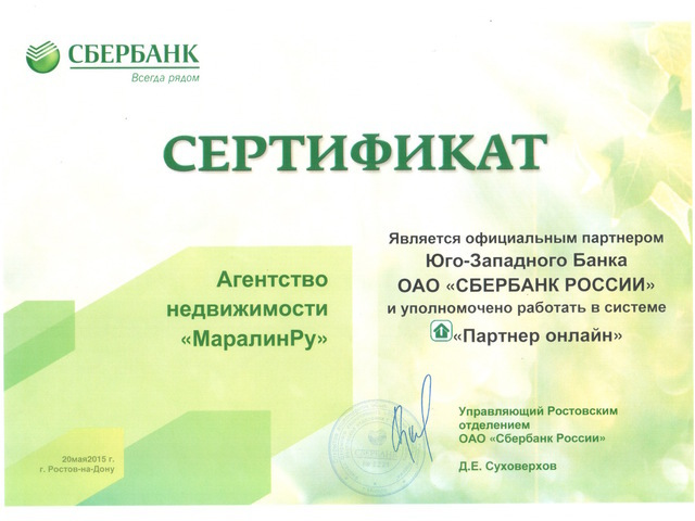 Maralin Ru – the official partner of Sberbank of Russia