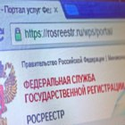 To residents of Rostov reduced terms of registration of real estate till 1st day