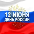 Dear colleagues! I congratulate you on Russia Day!