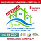 8-th of September in Rostov-on-don will be a competition for the best estate Agency and best agent in the South of Russia