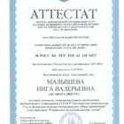 "Certificate - Certifies that Malysheva Inga Valeryevna possesses the knowledge conforming to requirements, imposed by the Standard RGR ""Realtor activity. Services broker in the real estate market. General requirements"" and certifications. ""The specialist"