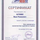 "Certificate - The certificate confirms that Butenko I.R. I participated in a seminar ""How to increase number of transactions twice"""