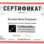 Certificate - The certificate confirms that Butenko, Ivan Romanovich took part in the training of Radislav Gandapas a self-made man: self-management and self-motivation