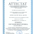 "Certificate - Certificates that Ilina Evgenia Viktorovna has knowledge conforming to requirements imposed by the Standard HUNDRED RGR ""Realtor activities. Services broker in the real estate market. General requirements"" and certifications. ""The real esta"