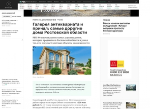 Gallery of Antiques and the pier: the most expensive home in Rostov region
