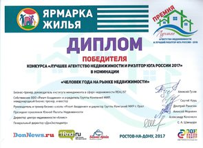 The names of the best realtors and the best real estate agencies in the South of Russia
