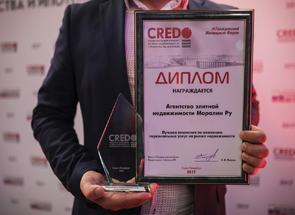 Rostov Agency of real estate received the prestigious award of the contest Credo-2017